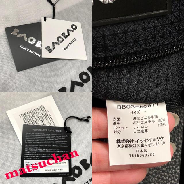 ISSEY MIYAKE(イッセイミヤケ)の☆新品同様☆人気色グレー☆バオバオ プリズム グロス☆BAO BAO☆ レディースのバッグ(トートバッグ)の商品写真