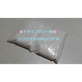 ドライフラワー用乾燥剤 シリカゲル 乾燥剤 900g×2袋  フラワー用の(ドライフラワー)