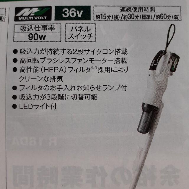 日立(ヒタチ)のHiKOKI R36DA(SC)NN サイクロンクリーナー本体のみ スマホ/家電/カメラの生活家電(掃除機)の商品写真