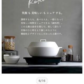 ACTUS - KINTO  IH土鍋 2.5L