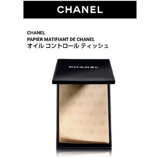 シャネル(CHANEL)のCHANEL オイルコントロールティッシュ 中古新品未使用セット(あぶらとり紙)