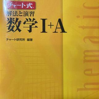 チャ-ト式解法と演習数学1+A 改訂版(語学/参考書)
