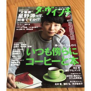 カドカワショテン(角川書店)の星野源 ダ・ヴィンチ 2015年 10月号(文芸)