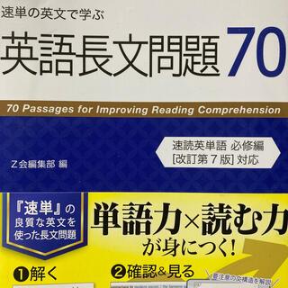速単の英文で学ぶ英語長文問題70(語学/参考書)