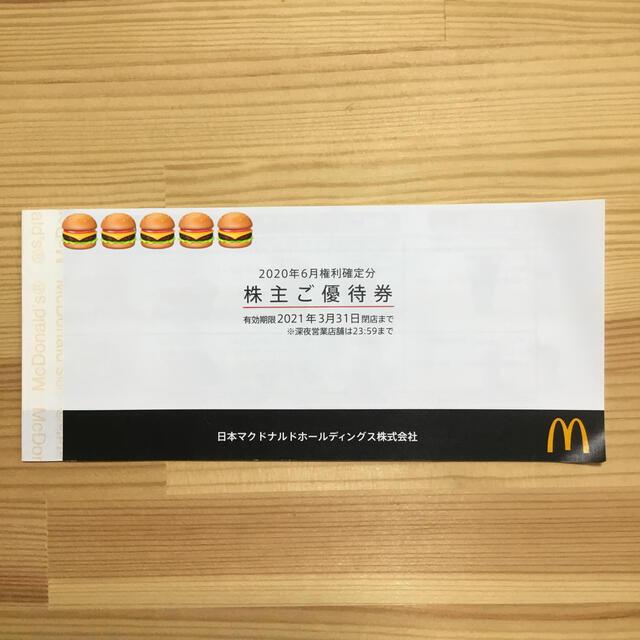 マクドナルド(マクドナルド)のマクドナルド株主優待券&ANA オリジナルとびっきりカレーごろごろビーフ チケットの優待券/割引券(フード/ドリンク券)の商品写真