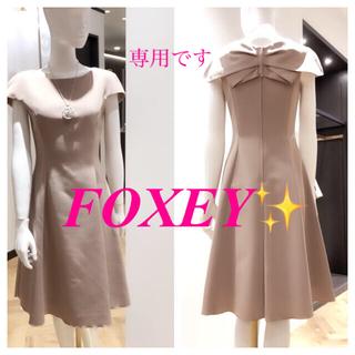 フォクシー(FOXEY)のFOXEY  フォクシー【極美品】バッグリボン🎀ワンピース38Rene  ルネ(ひざ丈ワンピース)