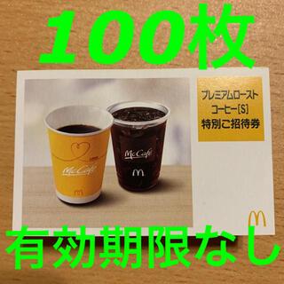 R030204マクドナルドコーヒー無料券100枚(フード/ドリンク券)
