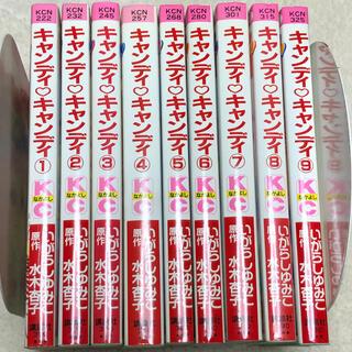 講談社 - キャンディキャンディ 全巻セット