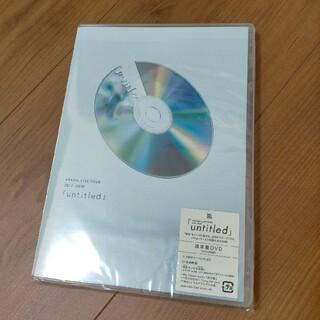 嵐 - 嵐 「untitled」 通常盤DVD