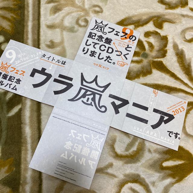 嵐(アラシ)のウラ嵐マニア エンタメ/ホビーのCD(その他)の商品写真