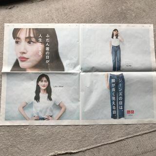 綾瀬はるか 読売新聞 ユニクロ 広告(印刷物)