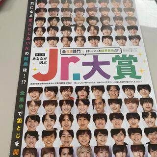 ジャニーズ(Johnny's)のMyojo2021年4月号Jr.大賞記事切り抜き(アイドルグッズ)