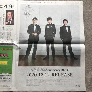 少年隊 読売新聞 ベストアルバム 広告(印刷物)