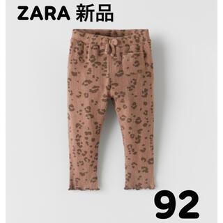 ZARA KIDS - 新品未使用 ZARA ヒョウ柄レギンス 92 リブ 豹柄 ひょう柄 90 95