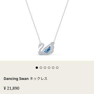 スワロフスキー(SWAROVSKI)のSWAROVSKI Dancing Swan ネックレス(ネックレス)