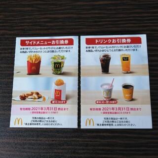 マクドナルド サイドメニュー&ドリンク(フード/ドリンク券)