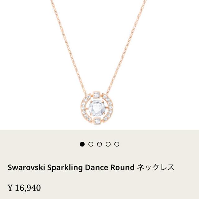 SWAROVSKI(スワロフスキー)の【最終お値下】Swarovski Sparkling Dance ネックレス レディースのアクセサリー(ネックレス)の商品写真