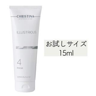 クリスティーナ サロン用 イラストリアスマスク 15ml お試しサイズ(パック/フェイスマスク)