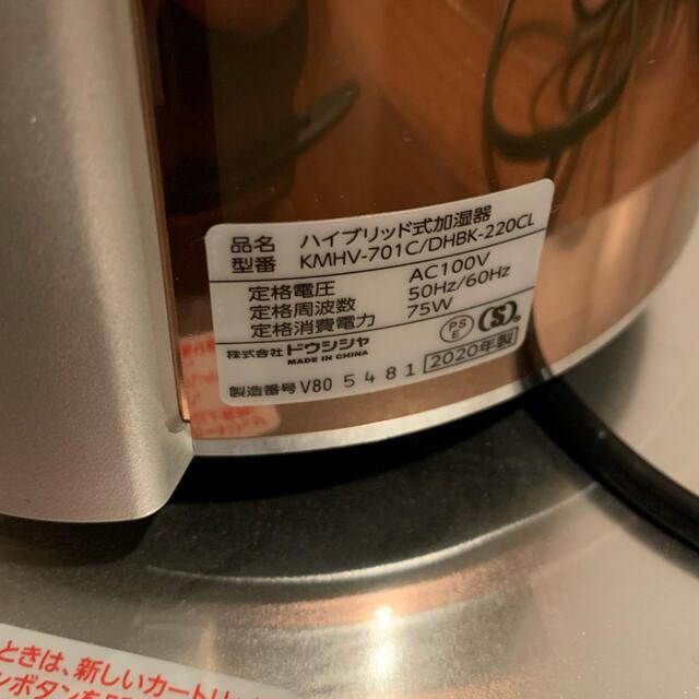 ドウシシャ ハイブリッド式加湿器 クレベリンLED搭載 除菌 シャンパンゴールド スマホ/家電/カメラの生活家電(加湿器/除湿機)の商品写真