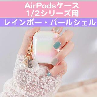 Airpods1/2シリーズ レインボー パールシェル ケース カバー 韓国(その他)
