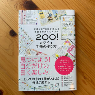 角川書店 - カワイイ手帳の作り方 文具LOVERが教える手書きを楽しむヒント200!
