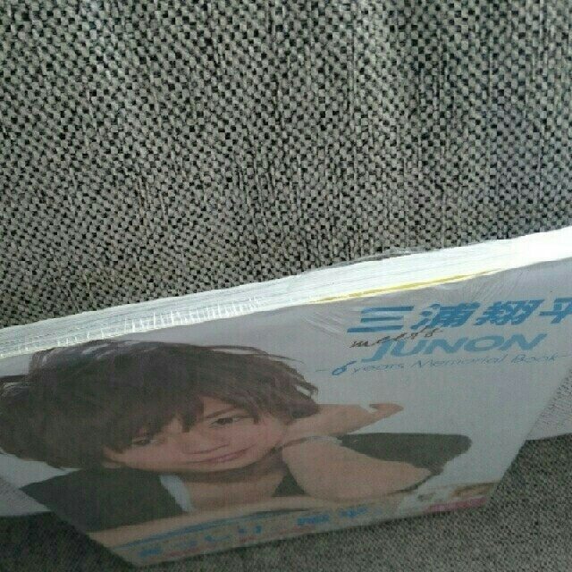 三浦翔平 JUNONメモリアルphoto book 写真集新品未開封 エンタメ/ホビーの本(アート/エンタメ)の商品写真