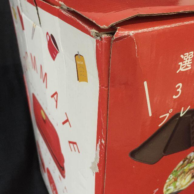 アウトレット☆3WAYホットプレート EB-RM8600H-RD スマホ/家電/カメラの調理家電(調理機器)の商品写真