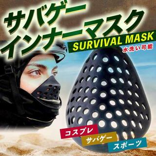 シェルマスク サバゲー フェイスマスク フェイスラバー 黒 コスプレ 防風(個人装備)