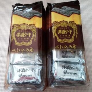 【限定価格】広島上下銘菓 くにひろ屋 洋酒ケーキ 10個 お菓子詰め合わせ