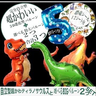 誕生日バルーン 恐竜バルーン 数字バルーン付 恐竜シールセット
