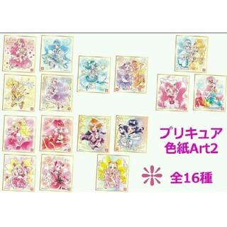 ★全16種コンプリート プリキュア色紙art2