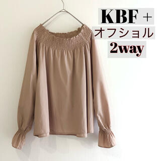 KBF+ - ケービーエフ KBF 2way オフショル ブラウス ベージュ キャンディ袖