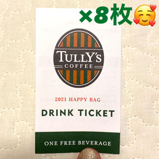 タリーズコーヒー(TULLY'S COFFEE)のタリーズ ドリンクチケット 8枚(フード/ドリンク券)