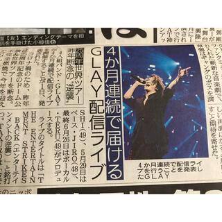 GLAY 4ヶ月連続配信ライブ TERU TAKURO 新聞記事切り抜き2種類(印刷物)