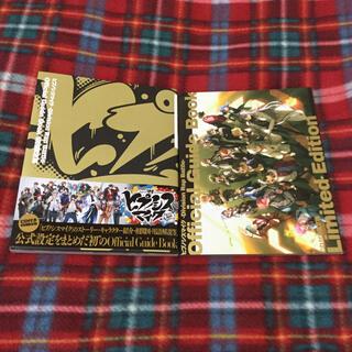 講談社 - ヒプノシスマイク  オフィシャルガイドブック 初回限定版 CD付