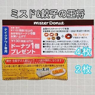 ミスタードーナツ ミスド 餃子の王将 お得 クーポン(フード/ドリンク券)