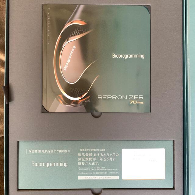 【7%クーポン対象】リュミエリーナ REP 7dプラス ドライヤー スマホ/家電/カメラの美容/健康(ドライヤー)の商品写真