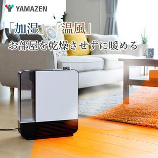 山善 - 【新品】山善 加湿機能付大風量セラミックヒーター 1200W DKF-M12