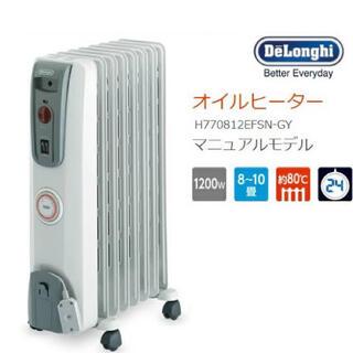 デロンギ(DeLonghi)の【新品】デロンギ オイルヒーター H770812EFSN-GY(オイルヒーター)