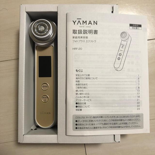 YA-MAN(ヤーマン)のヤーマン フォトプラスEX スマホ/家電/カメラの美容/健康(フェイスケア/美顔器)の商品写真
