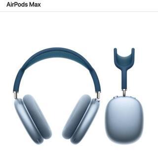 【新品未開封】Apple AirPods Max スカイブルー MGYL3J/A(ヘッドフォン/イヤフォン)