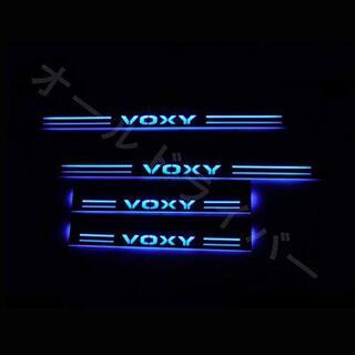 ヴォクシー VOXY 80系 85系 LED スカッフプレート 青