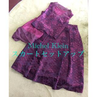 ミッシェルクラン(MICHEL KLEIN)のミッシェルクレン  スカートセットアップ ドレス(スーツ)