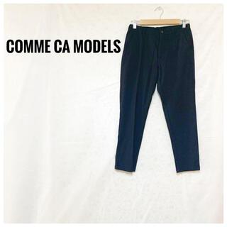 COMME CA DU MODE - 【人気のブラック】コムサデモード 黒 レディース ストレッチ パンツ