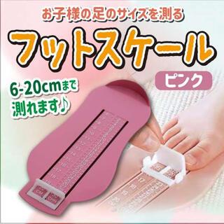 ベビー キッズ フット メジャー スケール ピンク サイズ 靴 足 子供(その他)