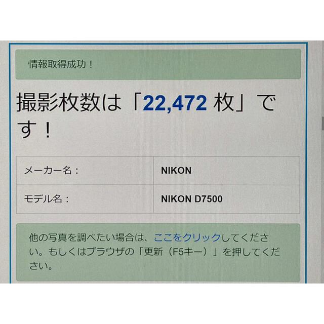 Nikon(ニコン)のNikon ニコン D7500 18-140mm レンズキット デジタル一眼 スマホ/家電/カメラのカメラ(デジタル一眼)の商品写真