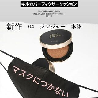 CLIO キルカバー フィクサークッションファンデーション 04 ジンジャー