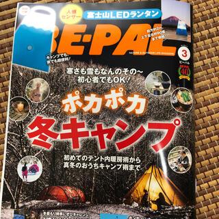 ショウガクカン(小学館)のBE-PAL (ビーパル) 2021年 03月号(ニュース/総合)
