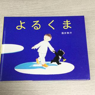 よるくま(絵本/児童書)