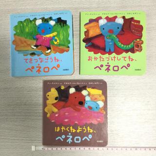 ペネロペ 絵本 3冊セット(絵本/児童書)